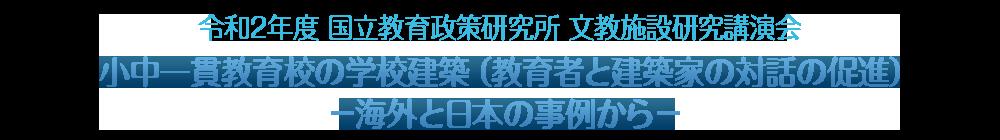 令和2年度 国立教育政策研究所 文教施設研究講演会「小中一貫教育校の学校建築(教育者と建築家の対話の促進)-海外と日本の事例から-」